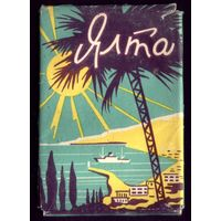 Комплект из 16 фотооткрыток-миниатюр 1965 год Ялта