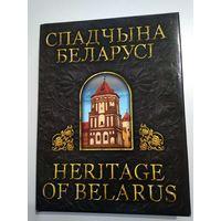 Спадчына Беларусi. Наследие Беларуси. Heritage of Belarus. Фотоальбом на белорусском и английском языках.