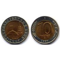 10 рублей 1991 ЛМД, СССР. UNC-