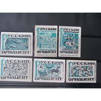 Спичечные этикетки. 1961. Русский орнамент