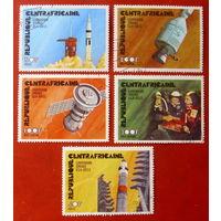 ЦАР. Космос. ( 5 марок ) 1976 года.