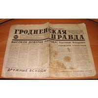 Гродненская правда 12 мая 1977г.