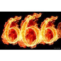 999-666-9 - Мистический номер! ЗОЛОТО!