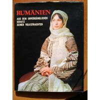 Румынская национальная одежда. На румынском языке.