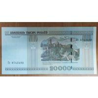 20000 рублей 2000 года, серия Гс