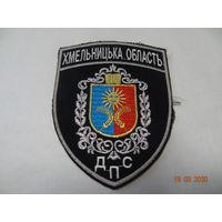 Шеврон ДПС Хмельницкой обл. Украина