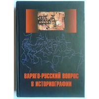 Варяго-русский вопрос в историографии.
