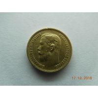 5 рублей 1899 г. Ф З ( оригинал , царский чекан )
