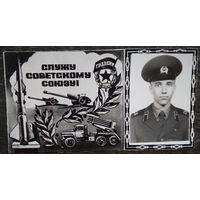 Служу Советскому Союзу. Фотопривет. 1970-е. 8х14 см.