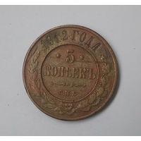 5 копеек 1912.