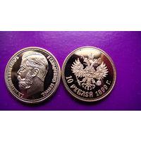 Царская Россия 10 руб. золотом 1899. копия. распродажа