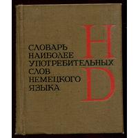 Словарь наиболее употребительных слов немецкого языка. 1967 (Д)