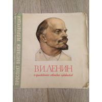 Проспект выставки репродукции В.И.Ленин+бланк заказа на выставку репродукций