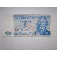 КУПОН 5 РУБЛЕЙ 1994 Г.