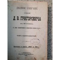 Полное собрание сочинений Григоровича том 7, 9, 10, 11,12 1896 год