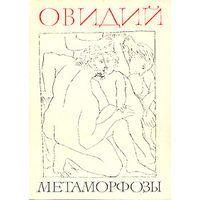 Овидий. Метаморфозы. Библиотека античной литературы