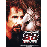 Фильмы: 88 минут (Лицензия, DVD)