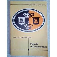 Играй по переписке! М. Архангельский. (Библиотечка шахматиста) Шахматы