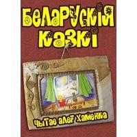 "Аудио книга ""Беларускiя казкi"""