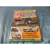 Журнал Авто Мир