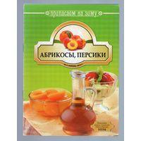 Припасаем на зиму 3 2012. абрикосы, персики
