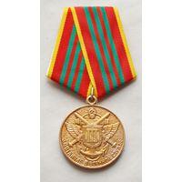 """Медаль """"За отличие в военной службе III степень"""" МО РФ"""