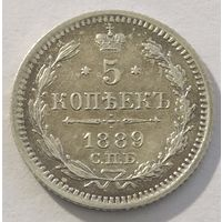 5 копеек 1889 года АГ Биткин #149 без МЦ