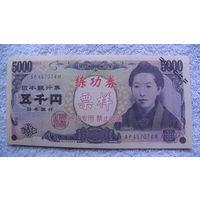 Япония 5000 ен. (копия). распродажа