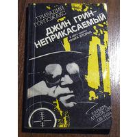 ...на голодный желудок книгу лучше не читать...Гривадий Горпожакс Джин Грин - неприкасаемый. книга вторая...советский коллективный Флемминг...