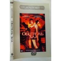 Обитель зла, DVD9 (есть варианты рассрочки)