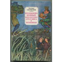 "Эдуард Скобелев - ""Необыкновенные приключения Арбузика и Бебешки"""