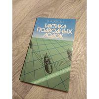Тактика подводных лодок. 1989