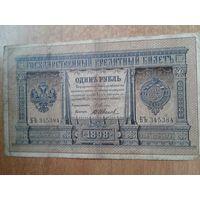 1 рубль 1898г. Плеске-Иванов.