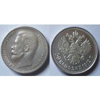 50 копеек 1912  - КОПИЯ