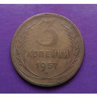 3 копейки 1957 года СССР #04