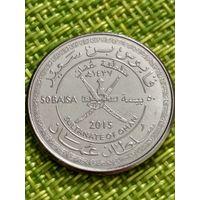 Оман 50 байса 2015 г