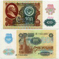 СССР. 100 рублей (образца 1991 года, P243) [серия ЛХ]