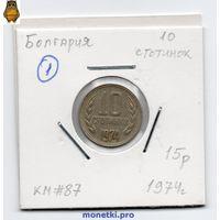 Болгария 10 стотинок 1974 года.