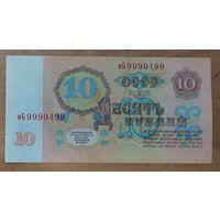 10 рублей 1961 года - СССР - суперномер мБ 9999499 - XF
