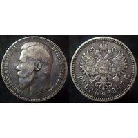 1 рубль 1897 АГ приятное состояние, вековая патина