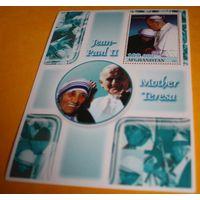 Афганистан, Мать Тереза, Ян Павел Второй, юбилей, скидка
