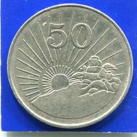 Зимбабве 50 центов 1980