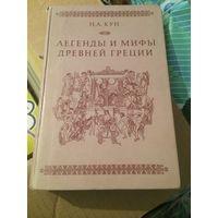 Н.А. Кун. Легенды и мифы Древней Греции. Твердый переплет, 22 на 14,5 см, 461 стр. Немного надорвана обложка сверху.