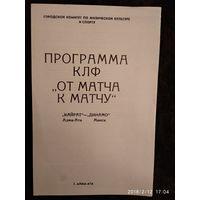 Кайрат А-А -Динамо Мн 1987г