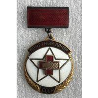 ПОЧЕТНЫЙ ДОНОР СССР РАННИЙ НОМЕРНОЙ 641