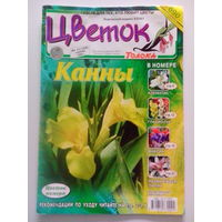 "Журнал ""Цветок"" 2006 год."