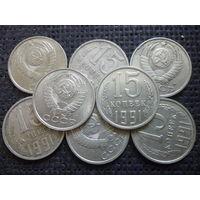 СССР 15 копеек 1991 г. М