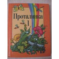 """""""Проталинка"""".Учебник по литературному чтению для 1 класса. 1999г."""
