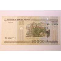 Беларусь, 20000 рублей 2000 год, серия Ем.