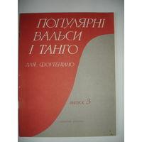 Ноты Популярные вальсы и танго для фортепиано вып 3